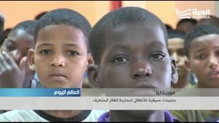 مخيمات صيفية للأطفال لمحاربة الفكر المتطرف