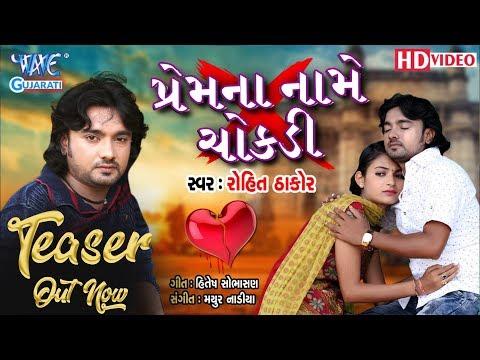 પ્રેમના નામે ચોકાડી - Premna Naame Chokadi   Official Teaser   Rohit Thakor   New Song