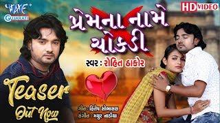 Download Video પ્રેમના નામે ચોકાડી - Premna Naame Chokadi | Official Teaser | Rohit Thakor | New Song MP3 3GP MP4