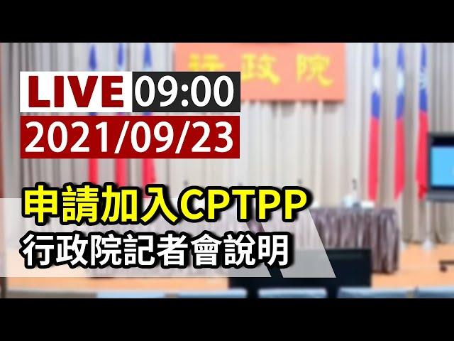 【完整公開】LIVE 申請加入CPTPP 行政院記者會說明