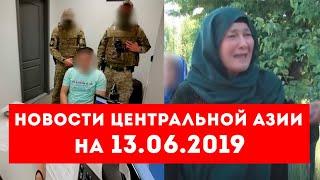 Новости Таджикистана и Центральной Азии на 13.06.2019