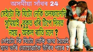 বেয়া সাঁথৰ || অসমীয়া সাঁথৰ ২৪ || ৫ টা আচৰিত সাঁথৰ || Assamese riddles 24 || 5 amazing riddles ||