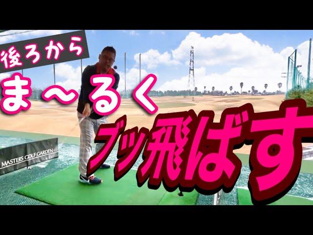 【円軌道スイング】練習方法をわかりやすく解説【再編集】
