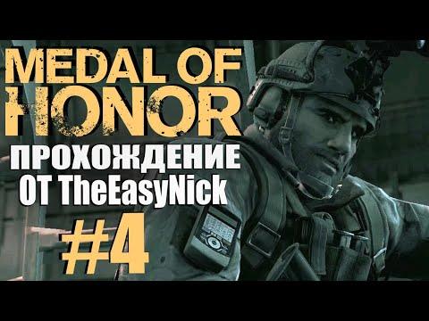Видео: Medal of Honor (2010). Прохождение. #4. Кролик и Мама.