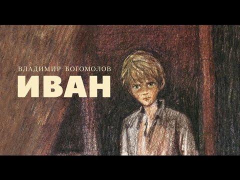 Владимир Богомолов. Иван