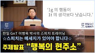 """(이병욱 박사의 스피치 트레이닝)주제발표 """"행…"""