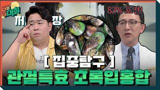 [집중탐구] 관절 특효약, 마오리족이 즐겨먹는 초록입홍…