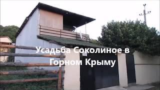 Горный Крым Усадьба Соколиное отдых в горах Крыма