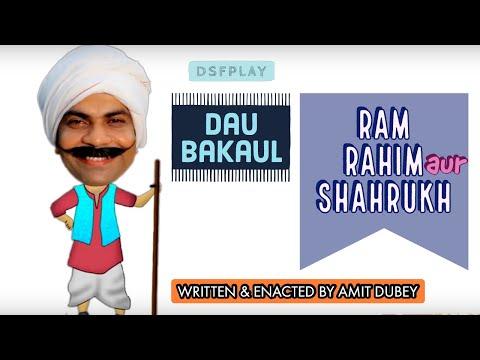 राम रहीम और शाहरुख़ कनेक्शन   Dau Bakaul   Dsfplay