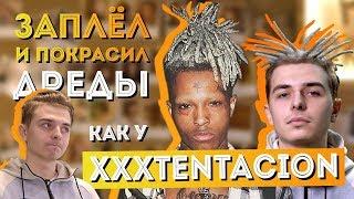 Pro Dread #15. Дреды как у XXXTentaсion. Окрашивание дредов.