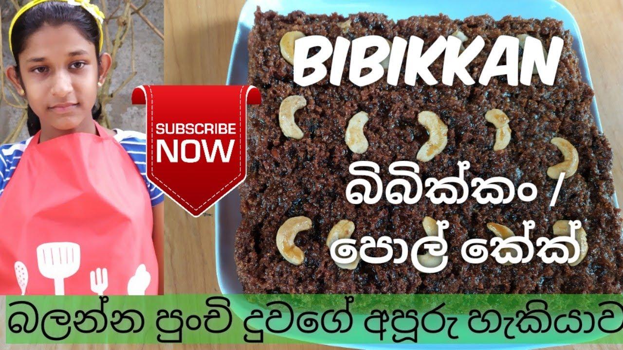 Bibikkan/pol cake /බිබික්කං /chuti du
