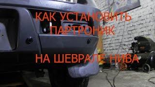 КАК УСТАНОВИТЬ ПАРКТРОНИК НА ШЕВРОЛЕ НИВА(В данном видео: вы увидите как своими руками поставить парктроник на шевроле нива. также мы покажем как..., 2017-01-05T19:40:42.000Z)