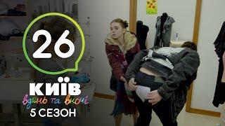 Киев днем и ночью - Серия 26 - Сезон 5