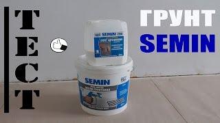 Обзор грунтовок Семин (Semin). Тест: PRIM-SM, SOUS-COUCHE.
