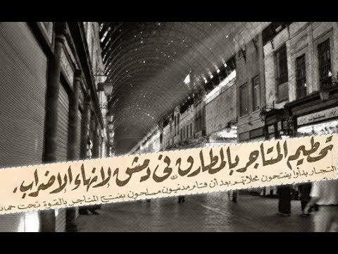 إضراب تجار دمشق وهجوم مسلح على حي الميدان 1965– موسوعة سوريا السياسية  - 11:59-2020 / 2 / 16