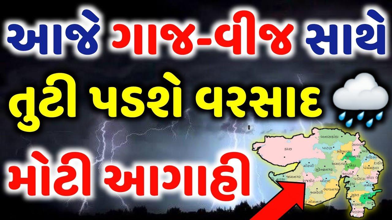આજે ગુજરાતમાં ભારે પવન સાથે ધોધમાર વરસાદની આગાહી | વરસાદ ના સમાચાર 29-7-21 | weather news