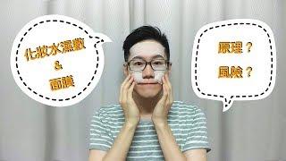 濕敷化妝水&面膜的原則及風險!【Dr. Ivan 6】Principles and Risks of Compressed Mask