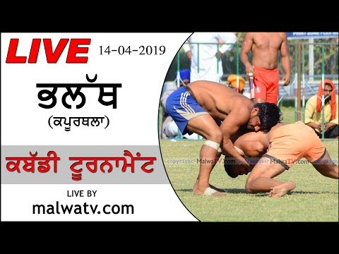 BHULATH (Kapurthala) KABADDI TOURNAMENT [ 14-Apr-2019 ] 🔴 LIVE STREAMED VIDEO 🔴