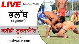 BHULATH (Kapurthala) KABADDI TOURNAMENT [ 14-Apr-2019 ] 🔴 LIVE STREAMED VIDEO 🔴