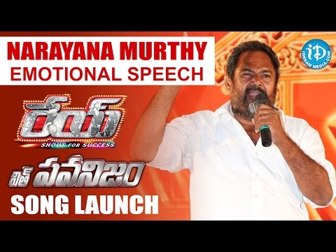 Pawan Kalyan, when will you become the CM? asks R Narayana Murthy @ Rey Pawanism Song Launch