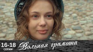 Вольная грамота | 16-18 серия | Русский сериал | Мелодрама