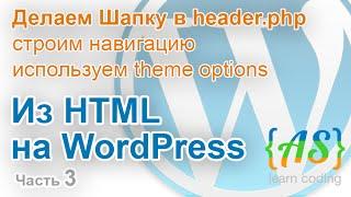 Из HTML на WordPress для новичков (Урок 3). Делаем Шапку в header.php / HTML to WordPress (Part 3)