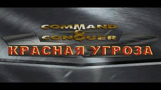 Command Conquer Red Alert 1 1-4 миссии