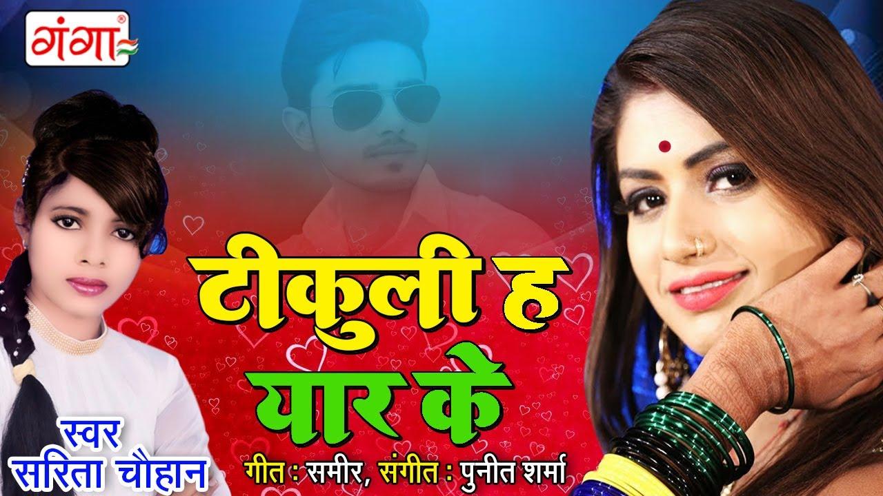 भोजपुरी सांग -- टीकुली ह यार के -- Sarita Chauhan BHOJPURI NEW SONG 2021 -- AUDIO SONG