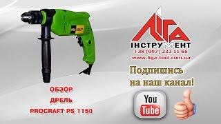 Дриль PROCRAFT PS-1150