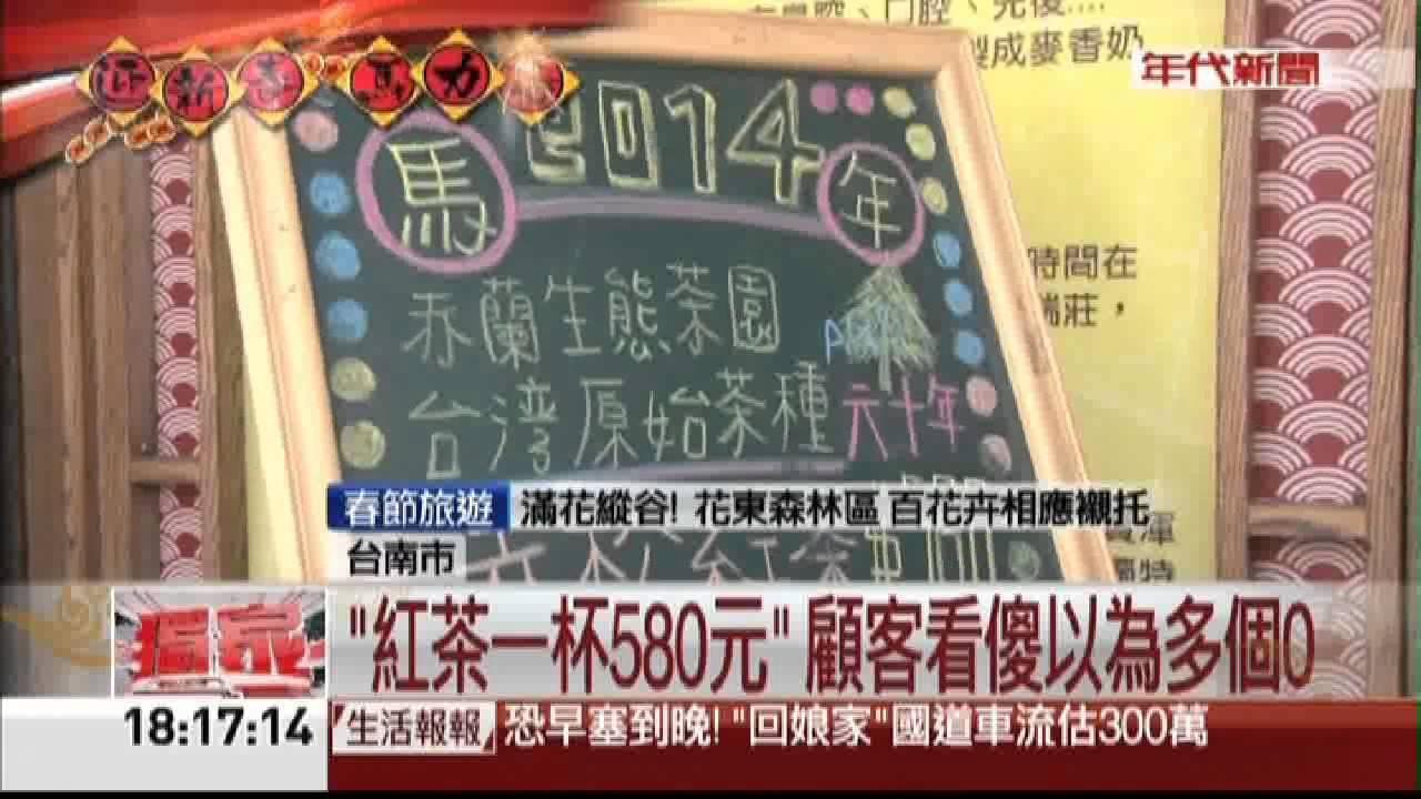 你沒看錯! 紅茶一杯580元 日賣三杯! - YouTube