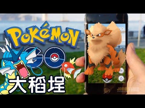 Pokemon GO : 精靈寶可夢GO 風速狗出現在大稻埕!! 暴鯉龍抓不完 - YouTube