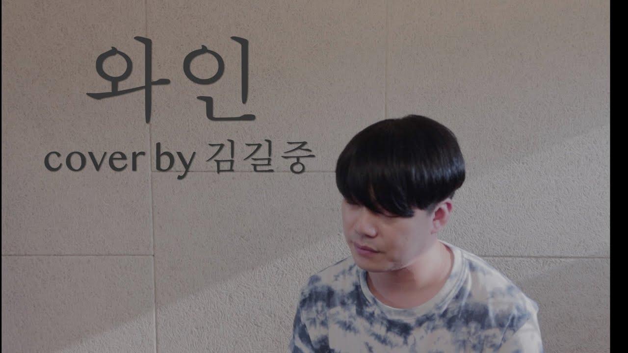 와인 cover by 김길중 (원곡 - 김경호)