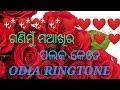 To Nare Mona Jodie Odia Song Ringtone | ଓଡ଼ିଆ ନୂଆ ନୂଆ ରିଂଟନ୍ ❤️❤️