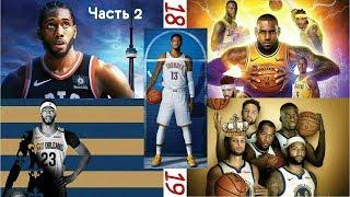 Сезон НБА 2018-2019: Краткий обзор всех команд / Драмы сезона Ч2 (Сравниваем НБА с ТВ сериалами)
