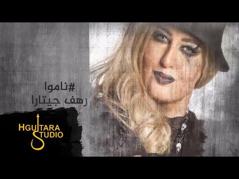 عمار مجبل ورهف جيتارا - ناموا | (Ammar Mjbeel & Rahaf Guitara -  Namo (Official Audio