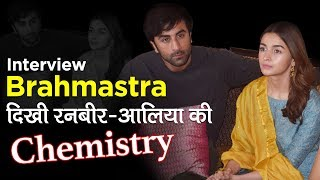 ranbir-amp-alia39s-awesome-chemistry-will-floor-you-brahmastra-interview