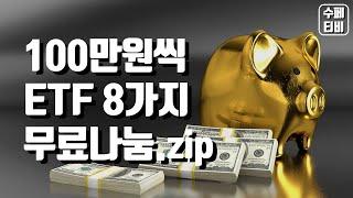 미국 ETF 적립식 100만원 투자방법, 나만의 포트폴…