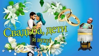 The Sims Мобильная версия #4 Симс Mobile [Свадьба, дети и вуху]