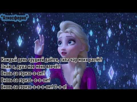 ВНОВЬ ЗА ГОРИЗОНТ (Караоке) l Со словами l Холодное сердце 2