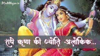 Radhe Krishna ki Jyoti alokik teeno Lok mein chhae rahi hai cover by Sandhya kotiyal......