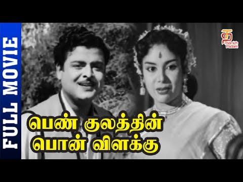 Penn Kulathin Ponvillakku Tamil Full Movie HD | Gemini Ganesan | M N Rajam | Nambiar | Thamizh Padam