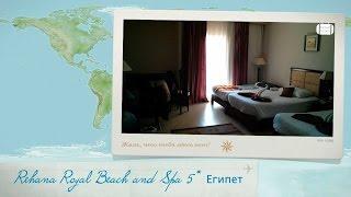 Отзыв об отеле Rehana Royal Beach Resort & Spa 5* в Египте, Шарм эль-Шейх.