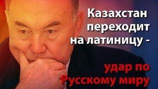 Казахстан переходит на латиницу - политические причины и удар по Русскому миру