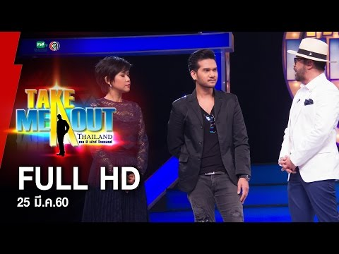 ศิต & แม๊กซ์ - Take Me Out Thailand ep.10 S11 (25 มี.ค.60) FULL HD