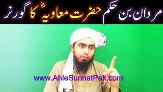 Marwan bin Hakam, Hazrat MOAVIAH r.a kay GOVERNOR, ki Haqeeqat ??? (By Engineer Muhammad Ali Mirza)