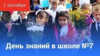 В День знаний порог школы №7 впервые переступили 108 первоклассников