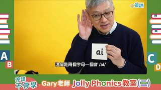 Introduction of Jolly Phonics Step One (2)Cantonese 粵語