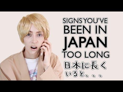 日本に長くいると、、、