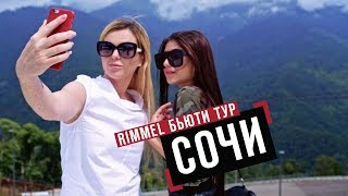 Бьюти тур Rimmel с Галей Ровер и Аллой Погодаевой в Сочи
