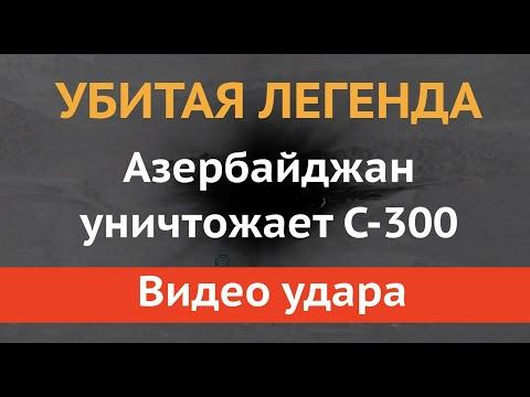 УБИТАЯ ЛЕГЕНДА: Азербайджан уничтожает С-300. Видео удара